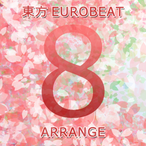 東方EUROBEAT ARRANGE Vol.8